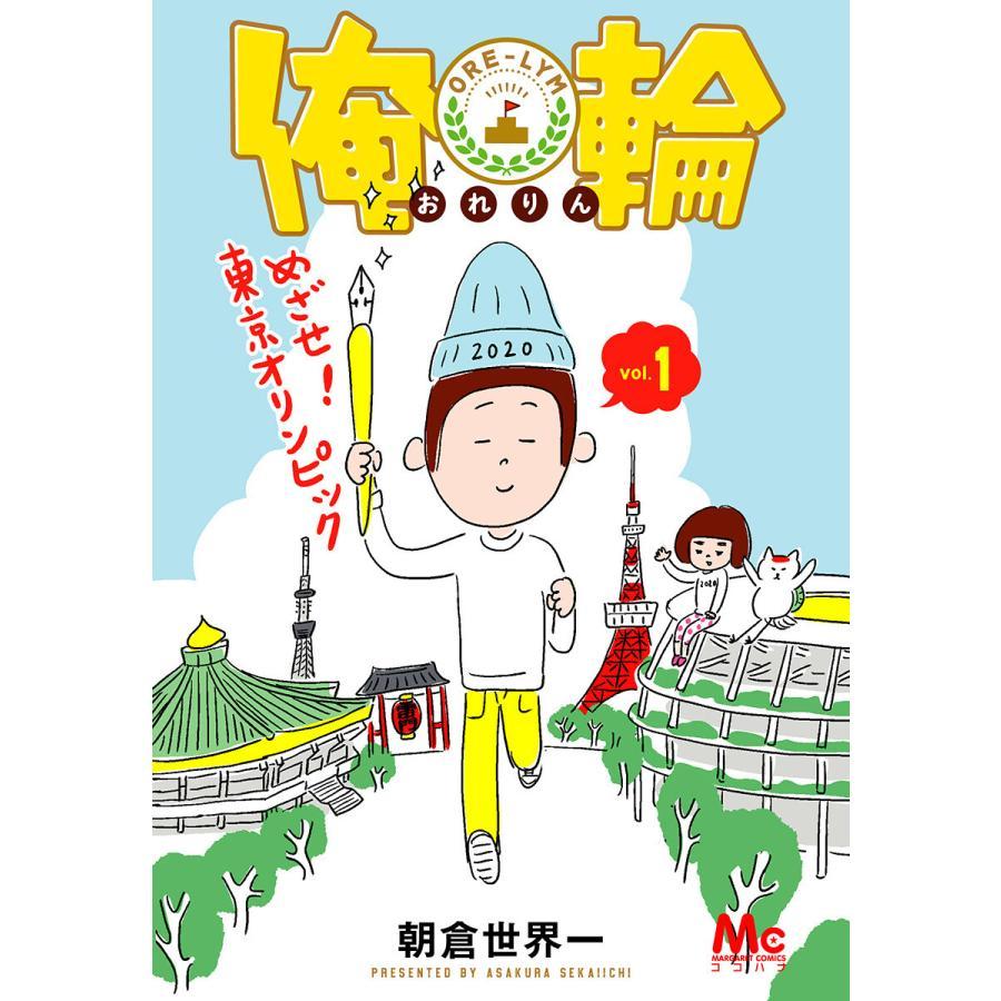 俺輪 〜めざせ!東京オリンピック〜 (1) 電子書籍版 / 朝倉世界一|ebookjapan