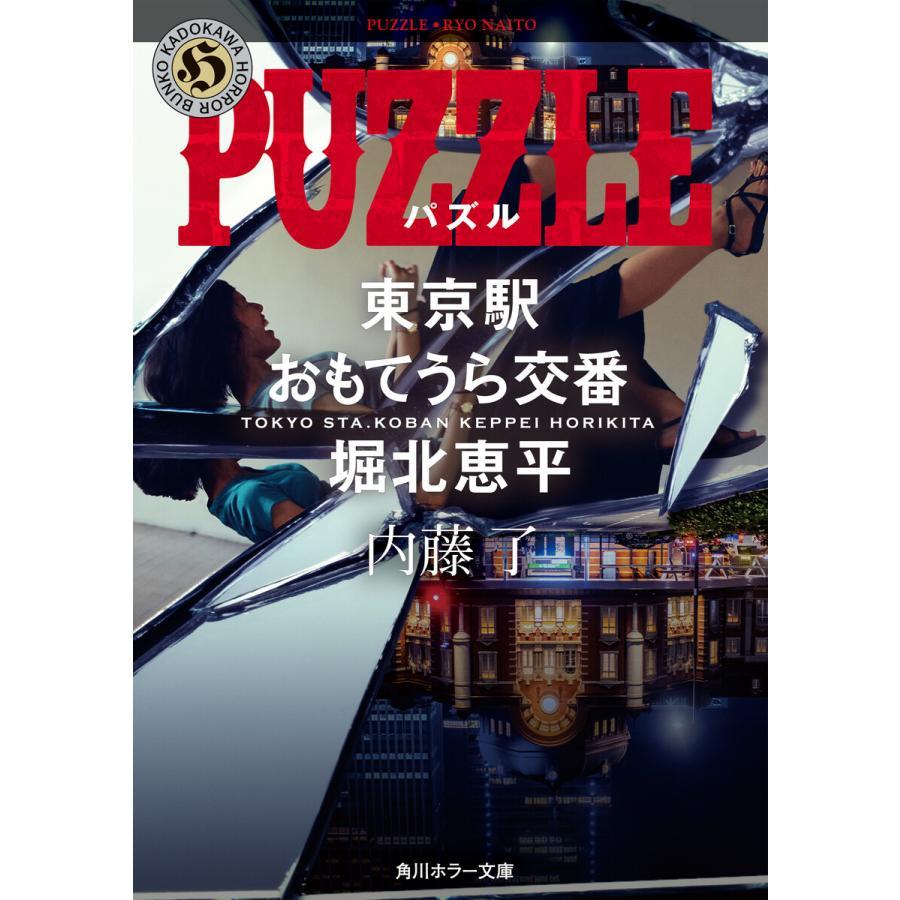 PUZZLE 東京駅おもてうら交番・堀北恵平 電子書籍版 / 著者:内藤了|ebookjapan