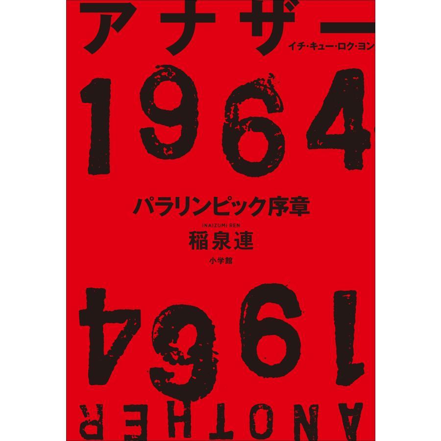 アナザー1964 パラリンピック序章 電子書籍版 / 稲泉連 ebookjapan