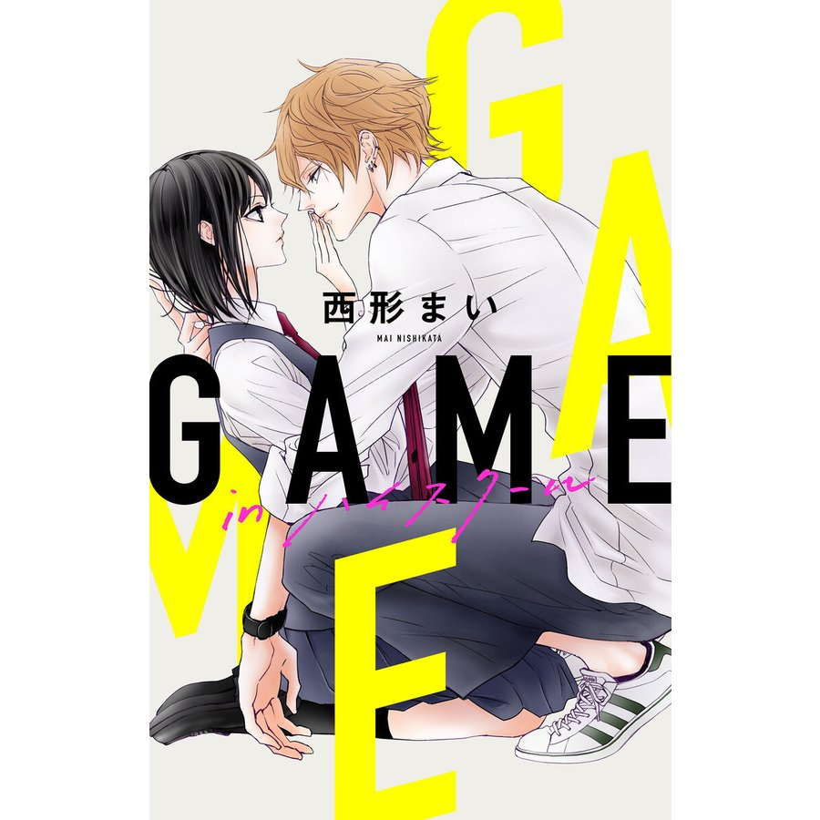 Love Jossie GAME -in ハイスクール- story01 電子書籍版 / 西形まい|ebookjapan