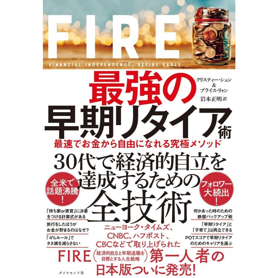 【初回50%OFFクーポン】FIRE 最強の早期リタイア術―――最速でお金から自由になれる究極メソッド 電子書籍版|ebookjapan