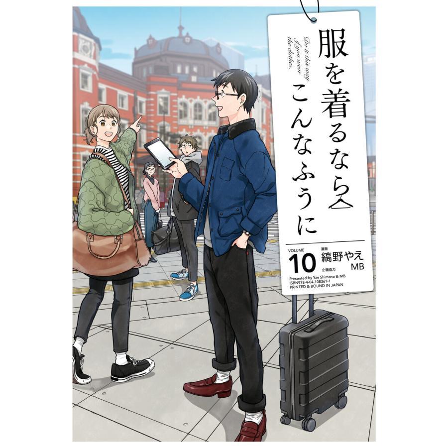 服を着るならこんなふうに(10) 電子書籍版 / 漫画:縞野やえ 企画協力:MB|ebookjapan