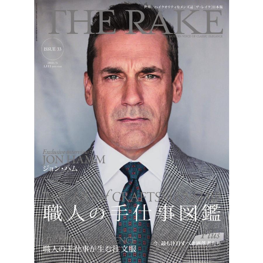 THE RAKE JAPAN EDITION ISSUE 33 電子書籍版 / THE RAKE JAPAN EDITION編集部|ebookjapan