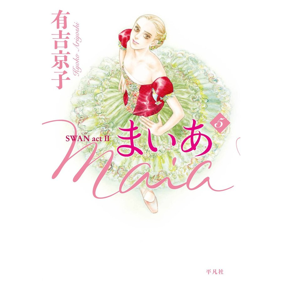【初回50%OFFクーポン】まいあ SWAN act II (5) 電子書籍版 / 有吉京子|ebookjapan