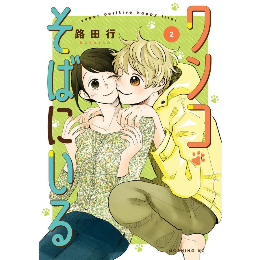 ワンコそばにいる (2) 電子書籍版 / 路田行 ebookjapan