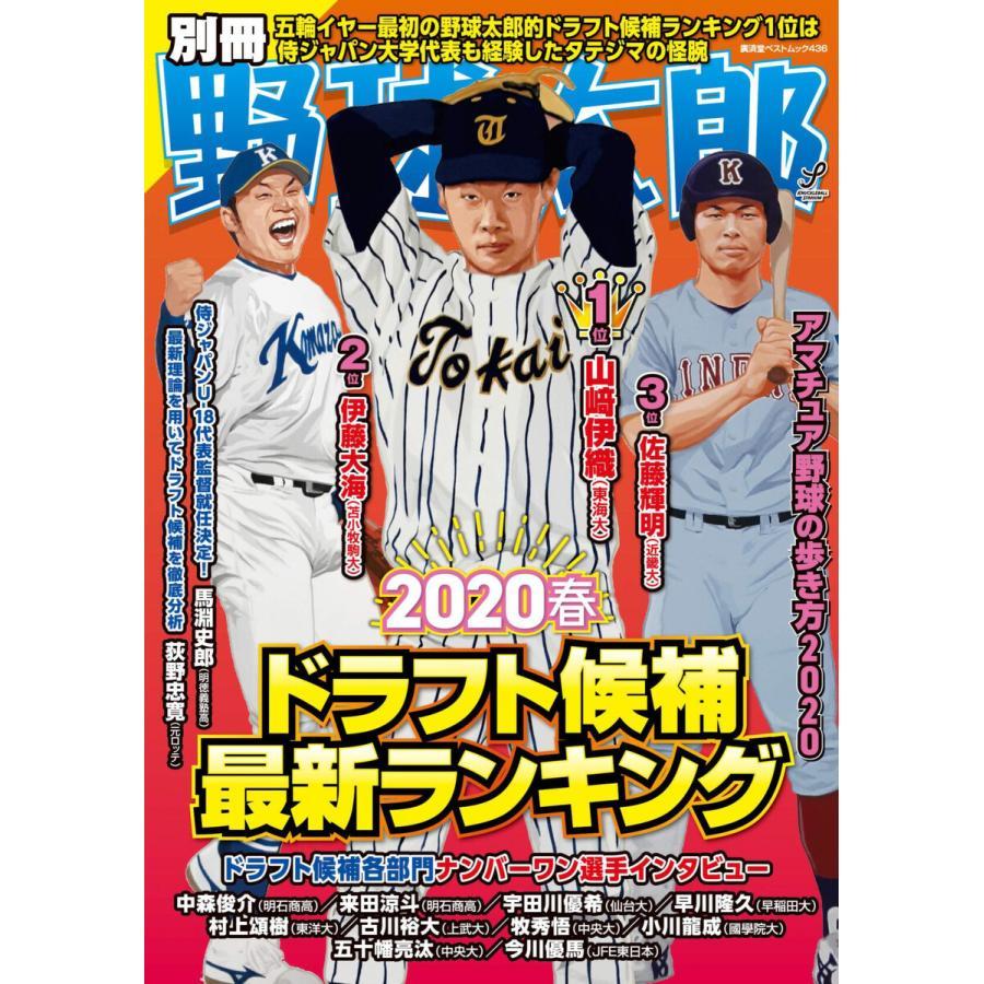 別冊野球太郎 2020春 ドラフト候補最新ランキング 電子書籍版 / 別冊野球太郎編集部|ebookjapan