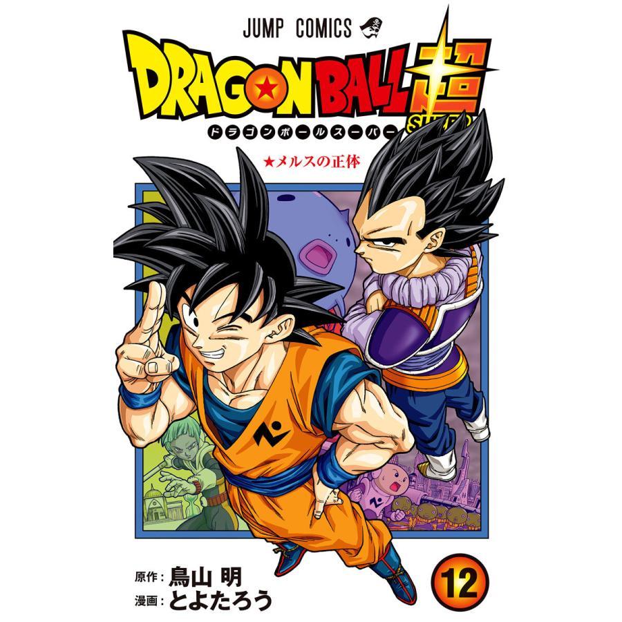 ドラゴンボール超 (12) 電子書籍版 / 漫画:とよたろう 原作:鳥山明|ebookjapan