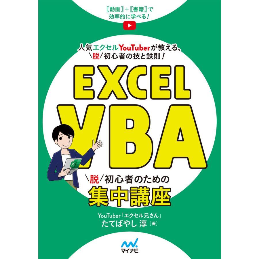 【初回50%OFFクーポン】Excel VBA 脱初心者のための集中講座 電子書籍版 / 著:たてばやし淳|ebookjapan