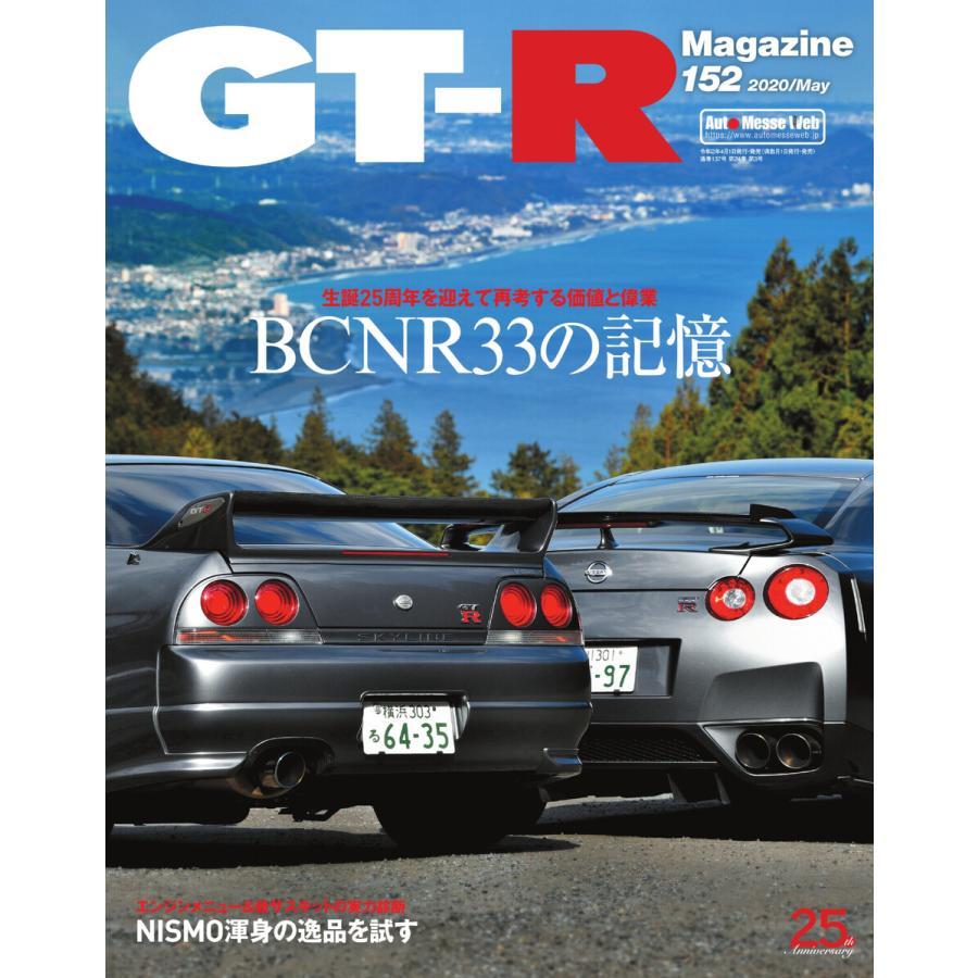 GT-R Magazine(GTRマガジン) 2020年5月号 電子書籍版 / GT-R Magazine(GTRマガジン)編集部|ebookjapan