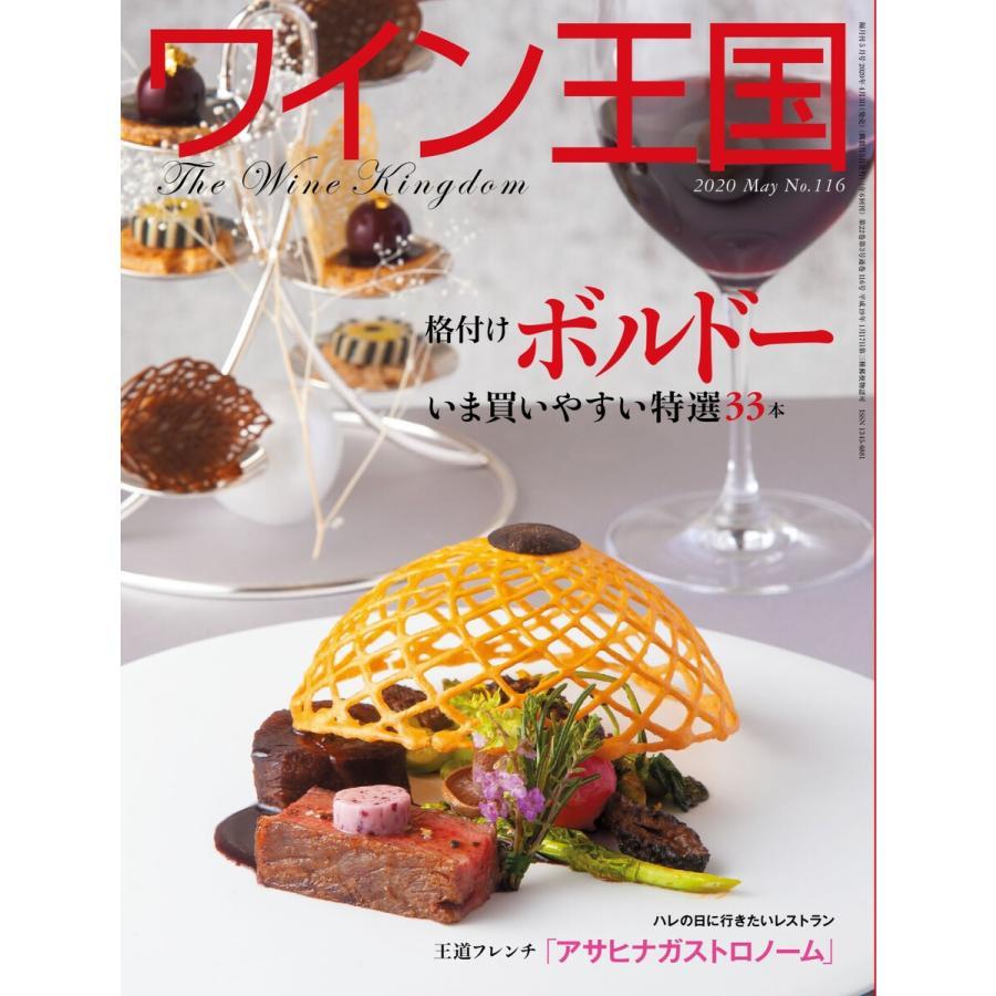 ワイン王国 2020年5月号 電子書籍版 / ワイン王国編集部|ebookjapan