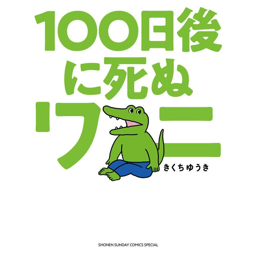 100日後に死ぬワニ 電子書籍版 / きくちゆうき|ebookjapan