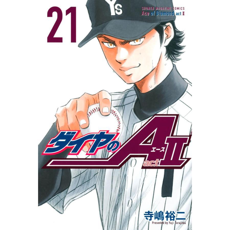 ダイヤのA act2 (21) 電子書籍版 / 寺嶋裕二|ebookjapan