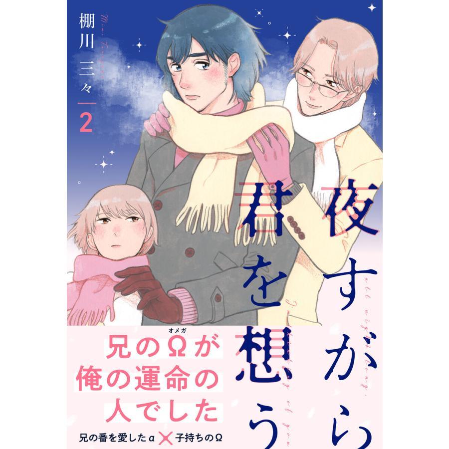 夜すがら君を想う (2) 電子書籍版 / 棚川三々|ebookjapan