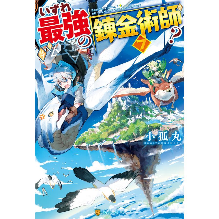 【SS付き】いずれ最強の錬金術師?7 電子書籍版 / 著:小狐丸 イラスト:人米 ebookjapan
