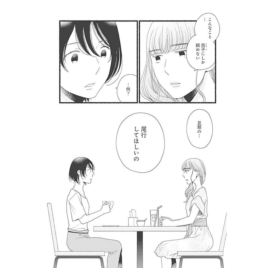 【無料連載】親友いないの誰? 第11話 電子書籍版 / 山田可南|ebookjapan