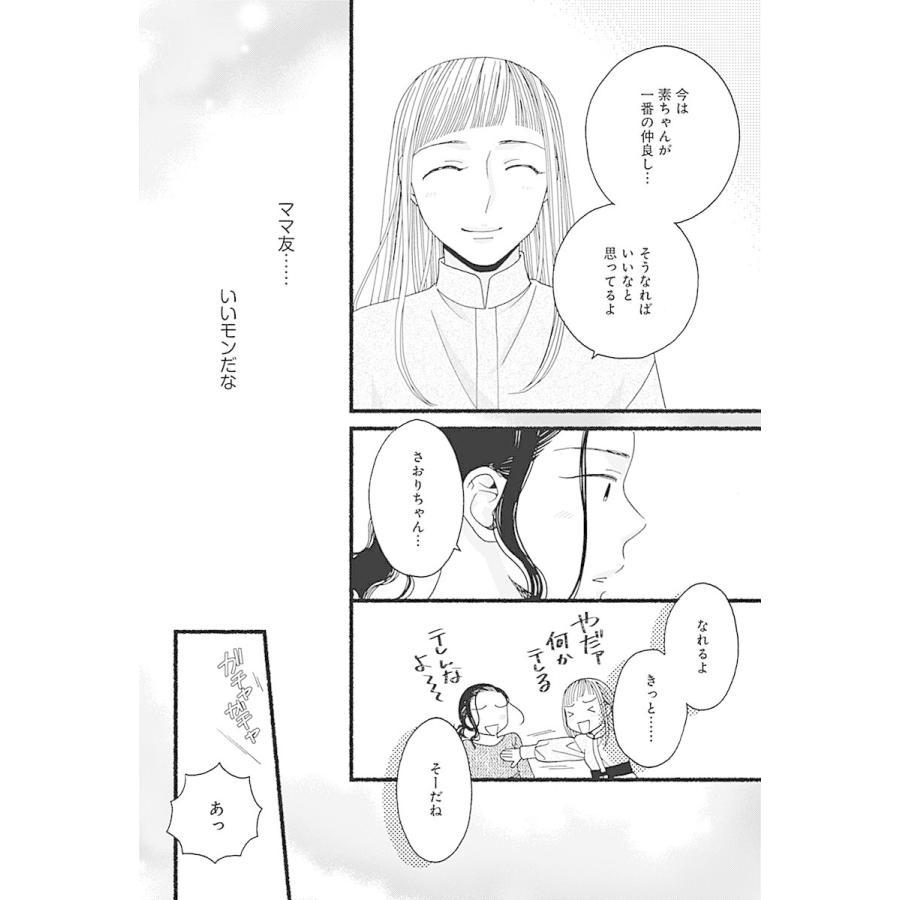 【無料連載】親友いないの誰? 第16話 電子書籍版 / 山田可南|ebookjapan
