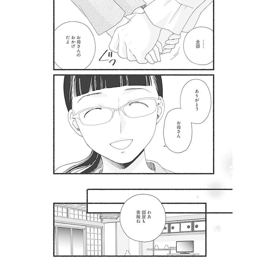 【無料連載】親友いないの誰? 第22話 電子書籍版 / 山田可南 ebookjapan