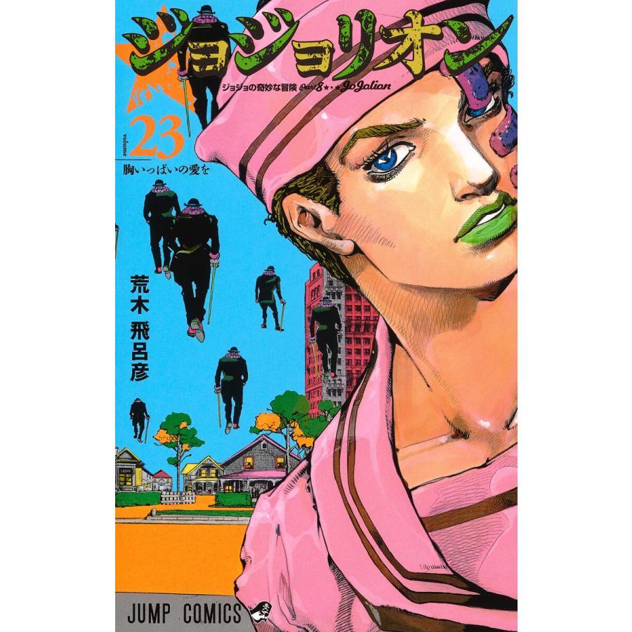 ジョジョリオン【モノクロ版】 (23) 電子書籍版 / 荒木飛呂彦 ebookjapan