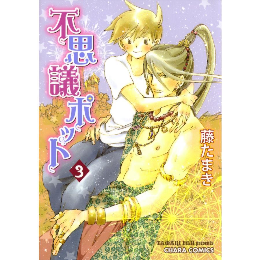不思議ポット (3) 電子書籍版 / 藤たまき|ebookjapan