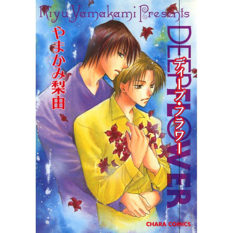 DEEP FLOWER 電子書籍版 / やまかみ梨由 ebookjapan