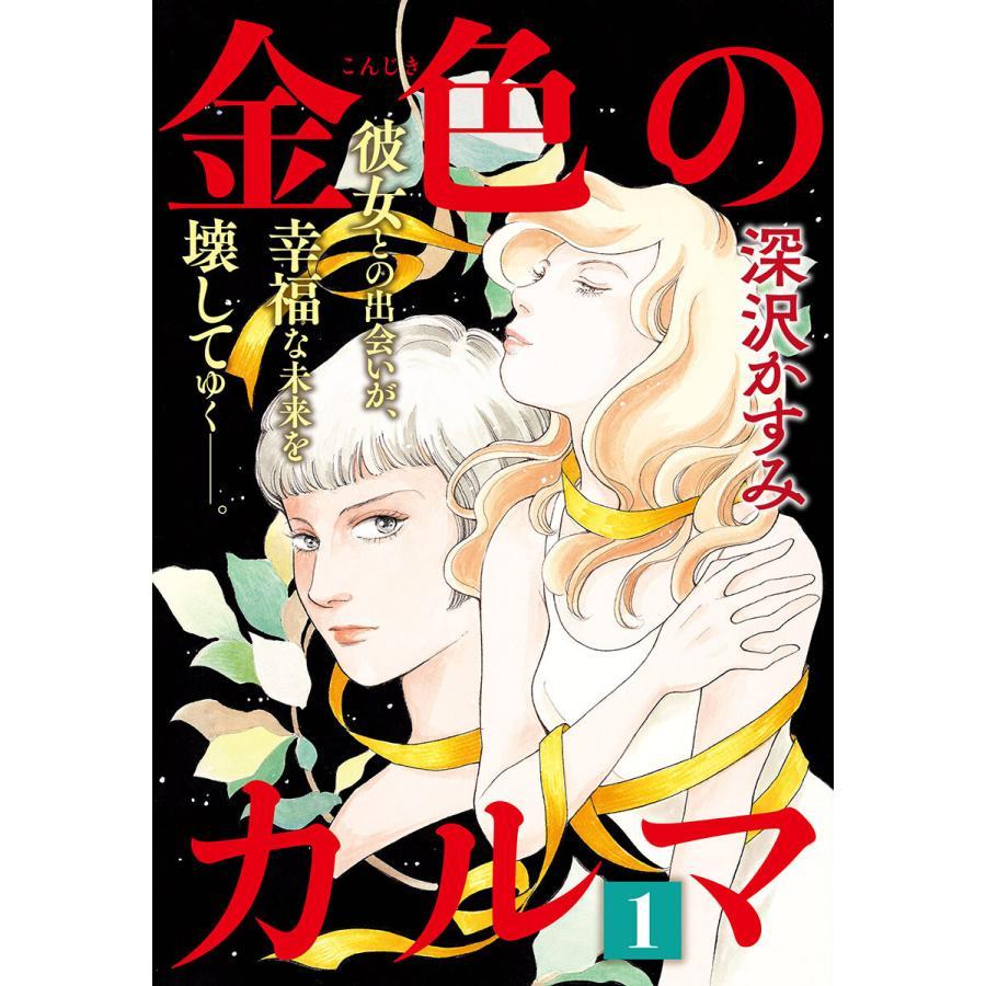 金色のカルマ (1) 電子書籍版 / 深沢かすみ|ebookjapan