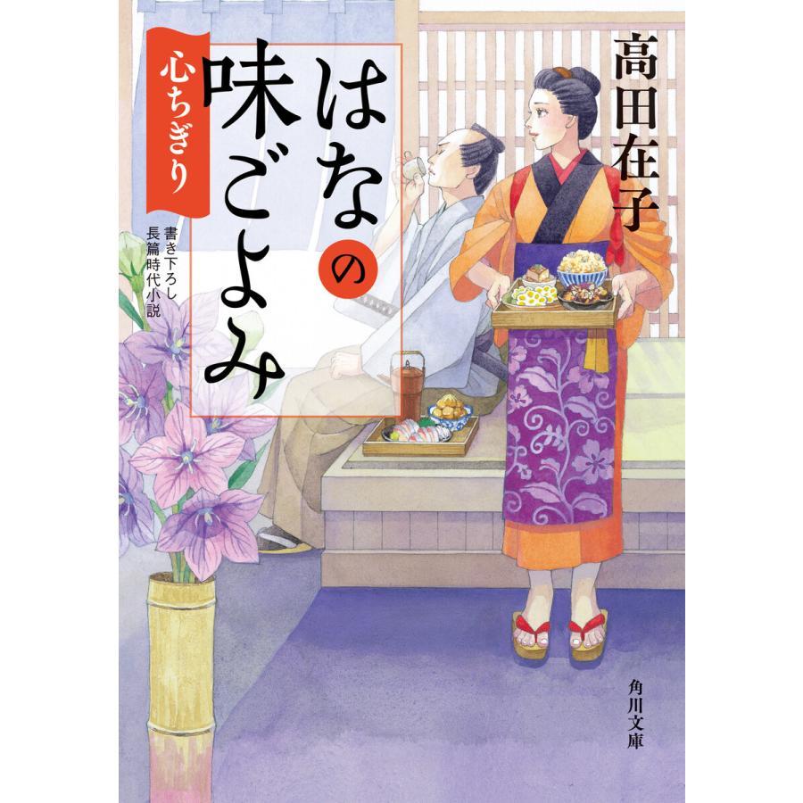 はなの味ごよみ 心ちぎり 電子書籍版 / 著者:高田在子 ebookjapan