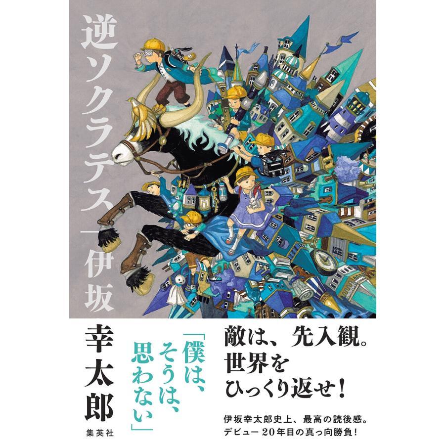 【初回50%OFFクーポン】逆ソクラテス 電子書籍版 / 伊坂幸太郎|ebookjapan