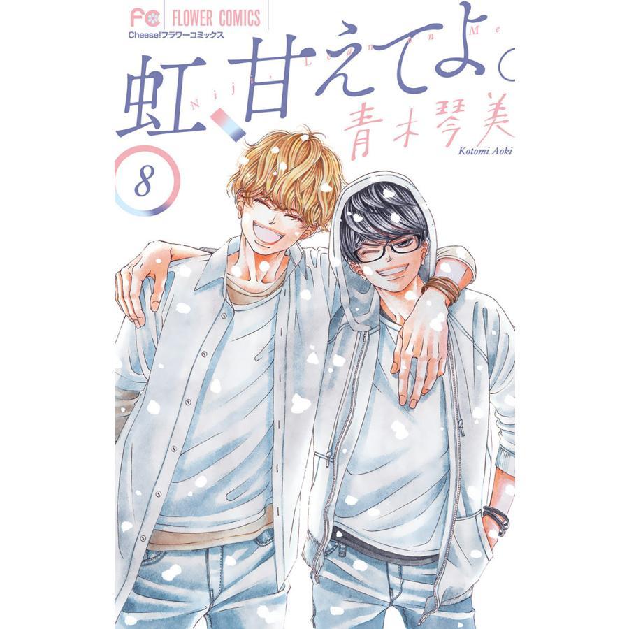 虹、甘えてよ。 (8) 電子書籍版 / 青木琴美|ebookjapan