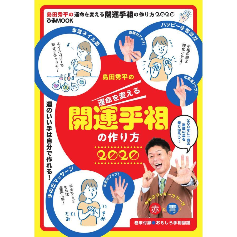 ぴあMOOK 島田秀平の運命を変える開運手相の作り方2020 電子書籍版 / ぴあMOOK編集部|ebookjapan