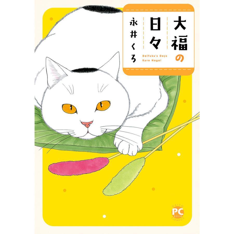 【初回50%OFFクーポン】大福の日々 (1) 電子書籍版 / 永井くろ|ebookjapan