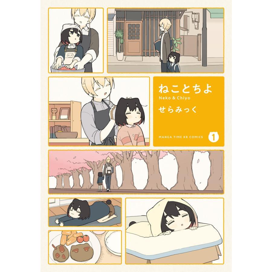 ねことちよ (1) 電子書籍版 / せらみっく|ebookjapan