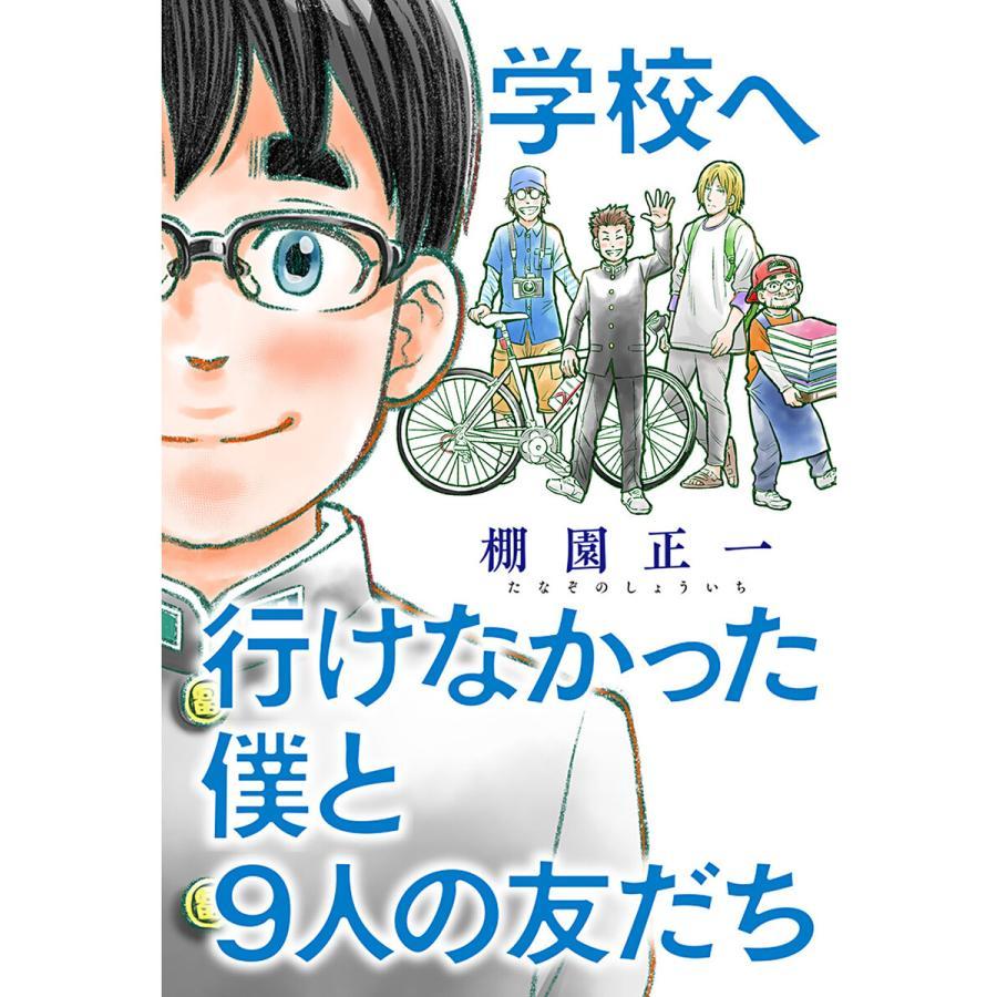 学校へ行けなかった僕と9人の友だち 分冊版 (1) 電子書籍版 / 棚園正一|ebookjapan