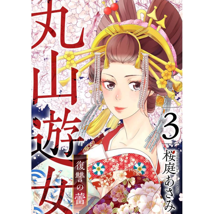 【初回50%OFFクーポン】丸山遊女〜復讐の蕾〜 (3) 電子書籍版 / 桜庭あさみ|ebookjapan