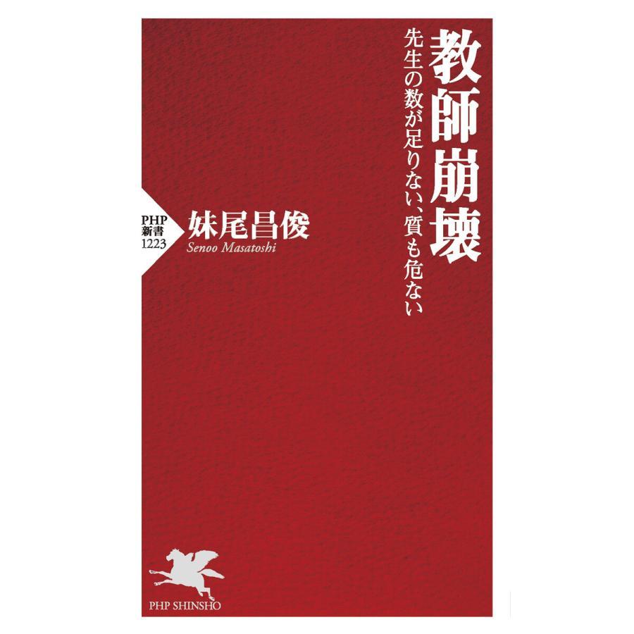 教師崩壊 電子書籍版 / 妹尾昌俊 ebookjapan