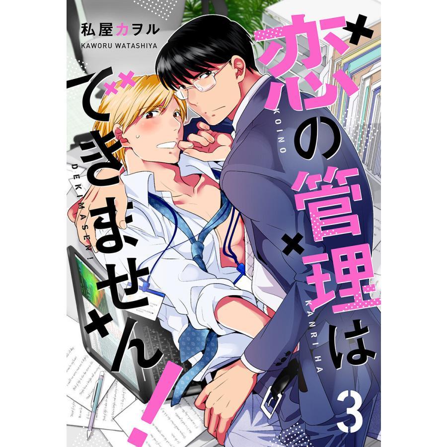 恋の管理はできません! 分冊版 (3) 電子書籍版 / 私屋カヲル ebookjapan