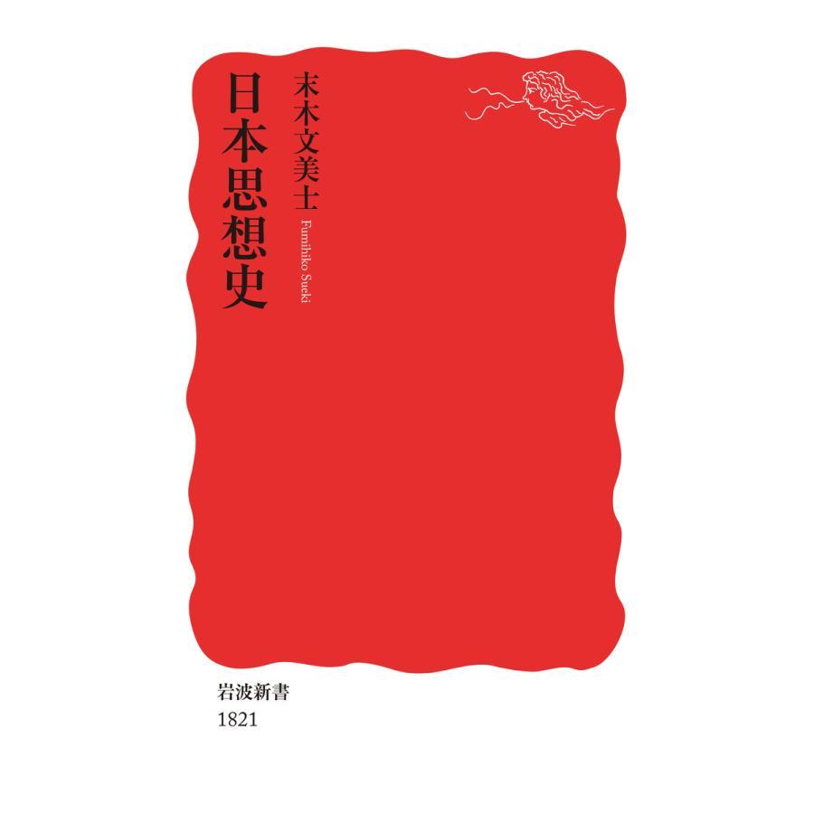 日本思想史 電子書籍版 / 末木文美士|ebookjapan