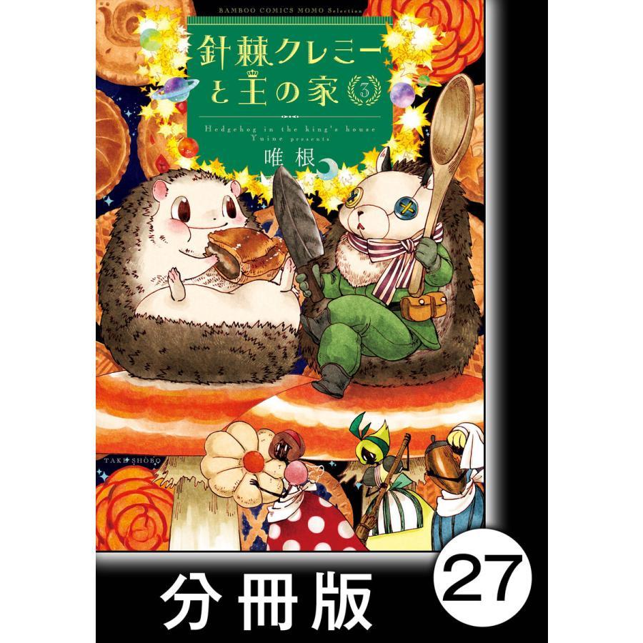 針棘クレミーと王の家【分冊版】(3) 花火 電子書籍版 / 著:唯根|ebookjapan