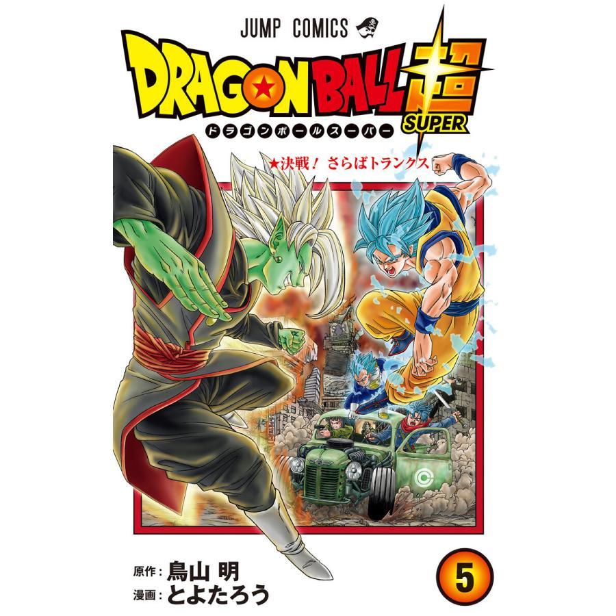 ドラゴンボール超 カラー版 (5) 電子書籍版 / 漫画:とよたろう 原作:鳥山明|ebookjapan