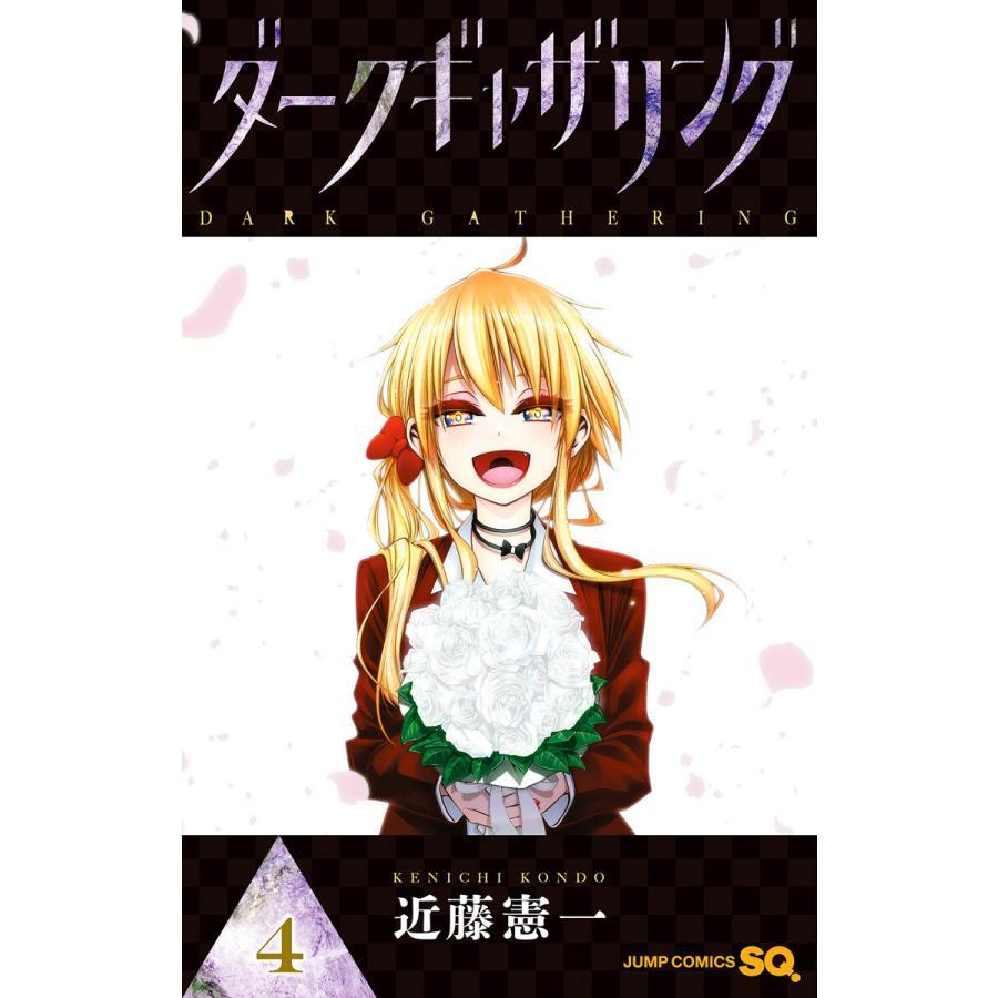 ダークギャザリング (4) 電子書籍版 / 近藤憲一 ebookjapan