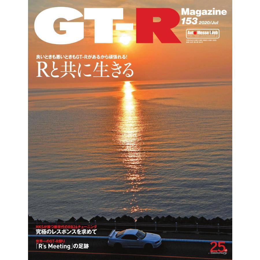GT-R Magazine(GTRマガジン) 2020年7月号 電子書籍版 / GT-R Magazine(GTRマガジン)編集部|ebookjapan
