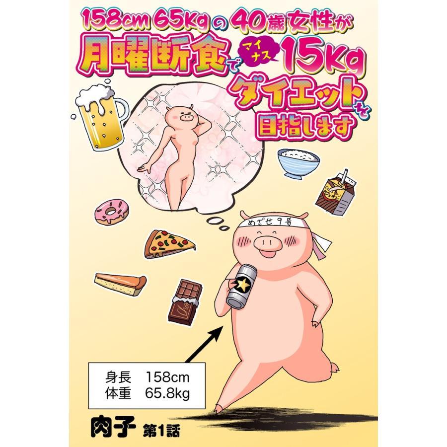158cm65kgの40歳女性が月曜断食でマイナス15kgダイエットを目指します 1話 【単話売】 電子書籍版 / 肉子|ebookjapan