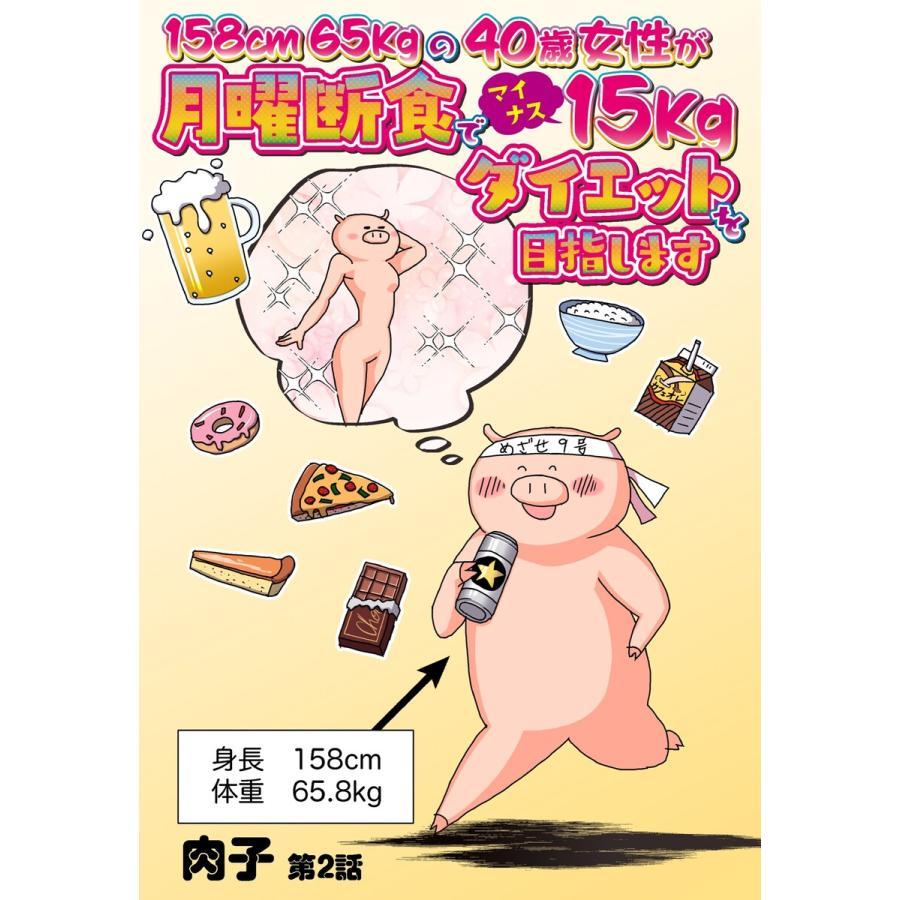 【初回50%OFFクーポン】158cm65kgの40歳女性が月曜断食でマイナス15kgダイエットを目指します 2話 【単話売】 電子書籍版 / 肉子|ebookjapan