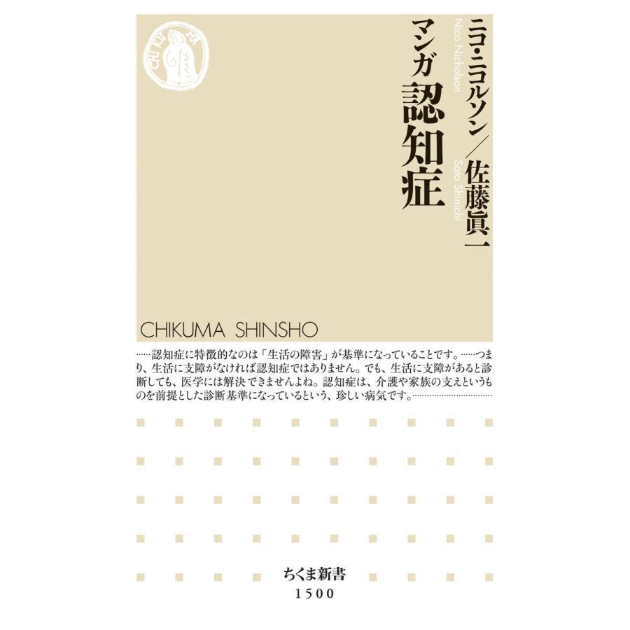 マンガ 認知症 電子書籍版 / ニコ・ニコルソン/佐藤眞一|ebookjapan
