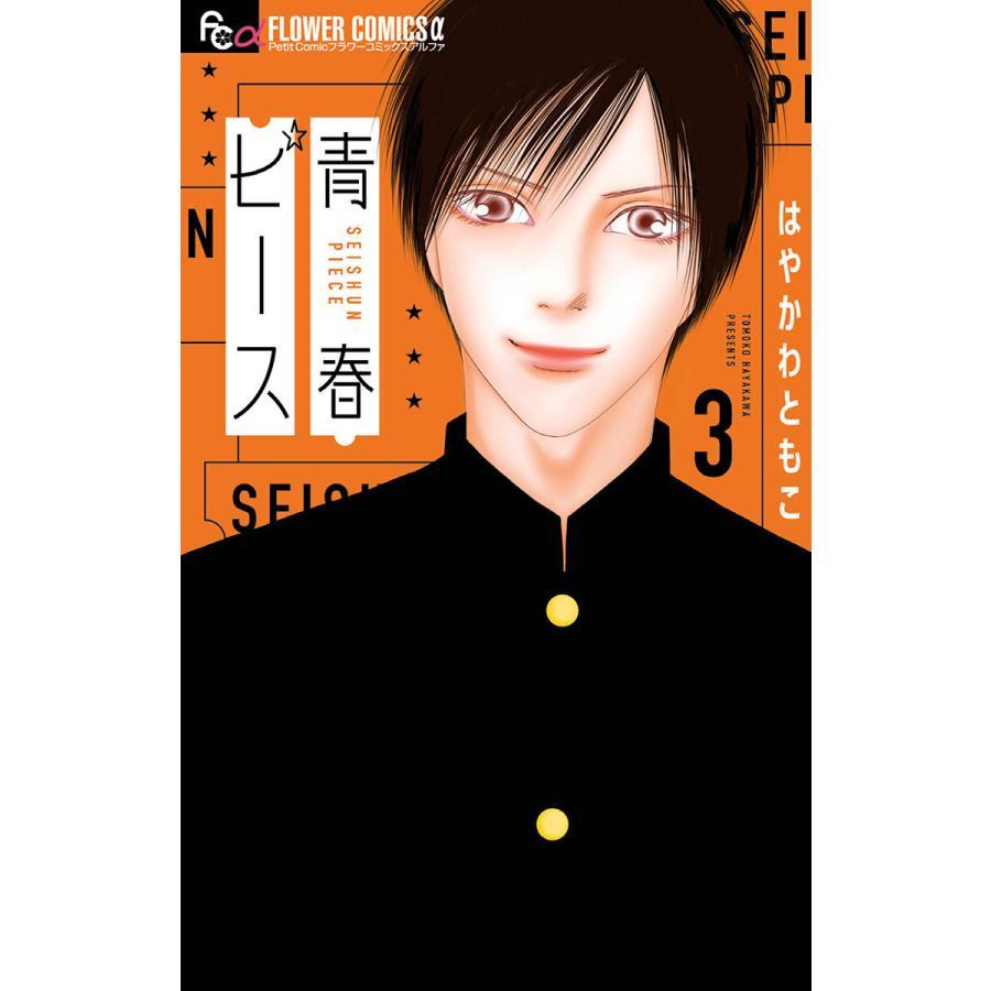 青春ピース (3) 電子書籍版 / はやかわともこ|ebookjapan