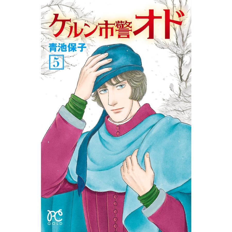 【初回50%OFFクーポン】ケルン市警オド (5) 電子書籍版 / 青池保子|ebookjapan