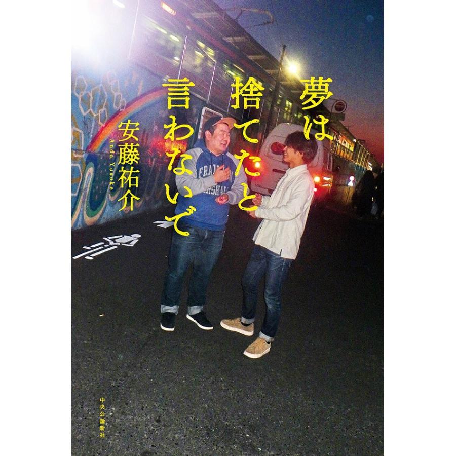 夢は捨てたと言わないで 電子書籍版 / 安藤祐介 著|ebookjapan