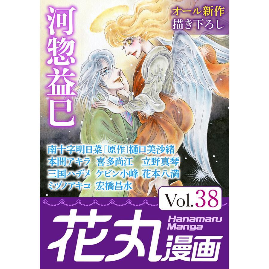 花丸漫画 Vol.38 電子書籍版 ebookjapan