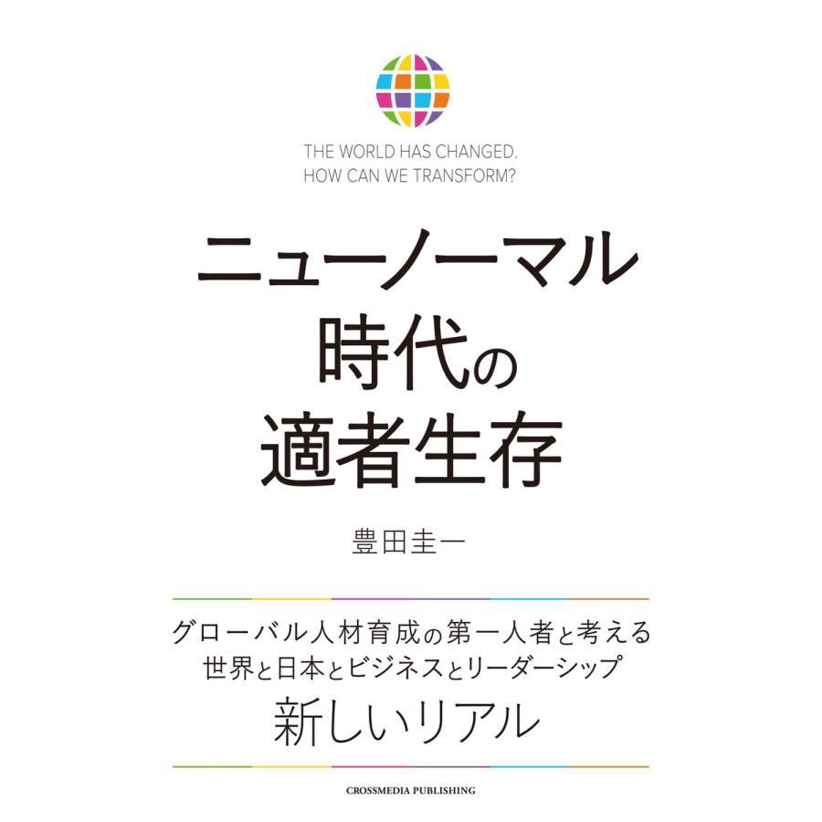 【初回50%OFFクーポン】ニューノーマル時代の適者生存 電子書籍版 / 豊田圭一 ebookjapan