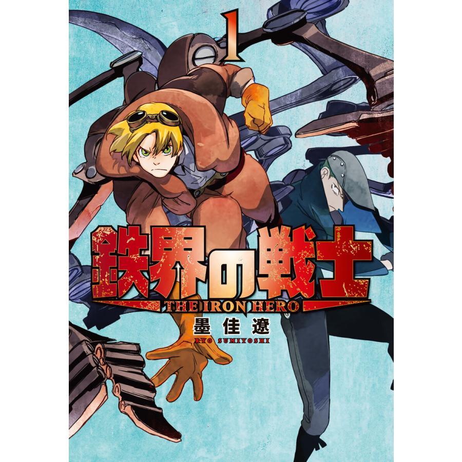 鉄界の戦士 (1) 電子書籍版 / 墨佳遼 ebookjapan