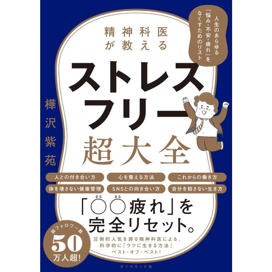 「樺沢紫苑 書籍」の画像検索結果